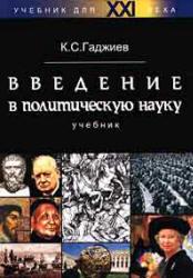 """Камалудин Гаджиев, """"Введение в политическую науку"""""""