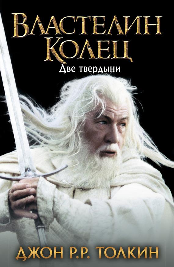 "Джон Р. Р. Толкин, ""Две твердыни"""