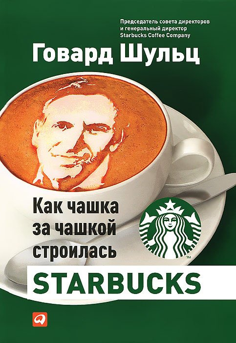 "Говард Шульц, ""Как чашка за чашкой строилась Starbucks"""