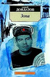 """Сергей Довлатов, """"Зона. Записки надзирателя"""""""