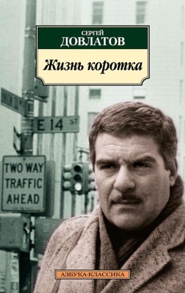"""Сергей Довлатов, """"Жизнь коротка"""""""