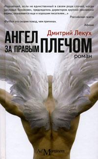 "Роман Дмитрия Лекуха ""Ангел за правым плечом"""