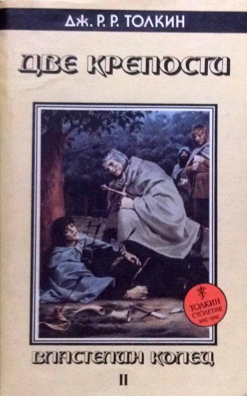 """Джон Р. Р. Толкин, """"Властелин колец. Две крепости"""""""