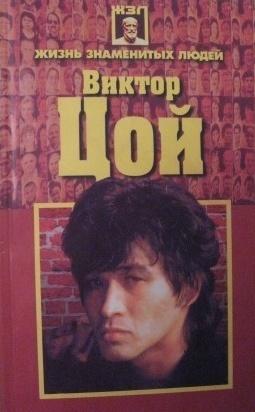 "Анатолий Зуб, ""Виктор Цой"""