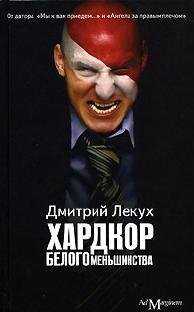 """Роман Дмитрия Лекуха """"Хардкор белого меньшинства"""""""
