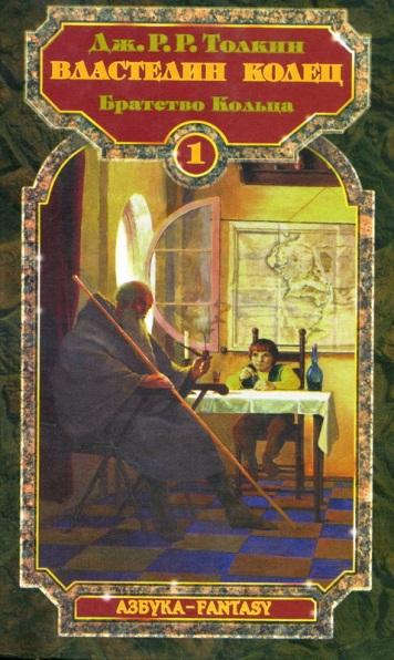 "Джон Р. Р. Толкин, ""Властелин Колец. Братство Кольца"""