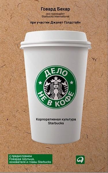 """Говард Бехар, """"Дело не в кофе"""""""