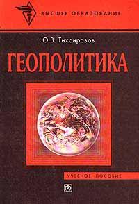 Тихонравов Ю.В.,