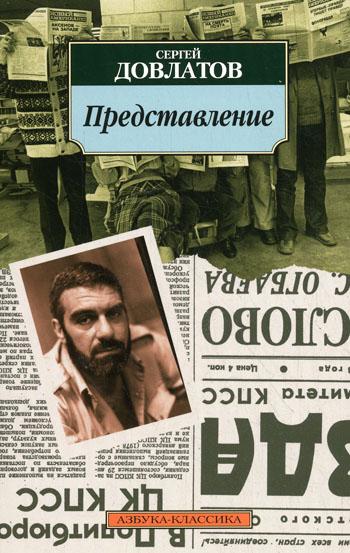 """Сергей Довлатов, """"Представление"""""""