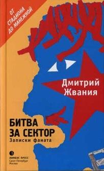 """Дмитрий Жвания, """"Битва за сектор"""""""