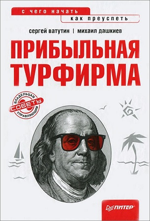 Сергей Ватутин, Михаил Дашкиев,