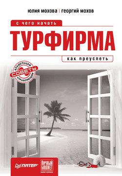Юлия Мохова, Георгий Мохов,