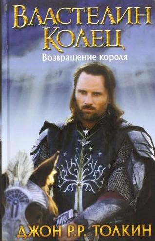 """Джон Р.Р. Толкин, """"Возвращение короля"""""""