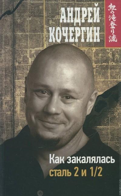 """Андрей Кочергин, """"Как закалялась сталь-2 и 1/2"""""""
