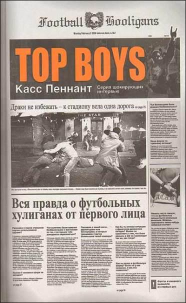 """Касс Пеннант, """"Top Boys"""""""