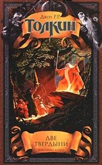 """Джон Р. Р. Толкин, """"Две твердыни. Летопись вторая из эпопеи """"Властелин Колец"""""""