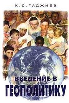 """Камалудин Гаджиев, """"Введение в геополитику"""""""