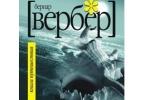 "Бернар Вербер, ""Книга путешествия"""